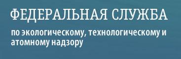 Контролирующий орган РОСТЕХНАДЗОР